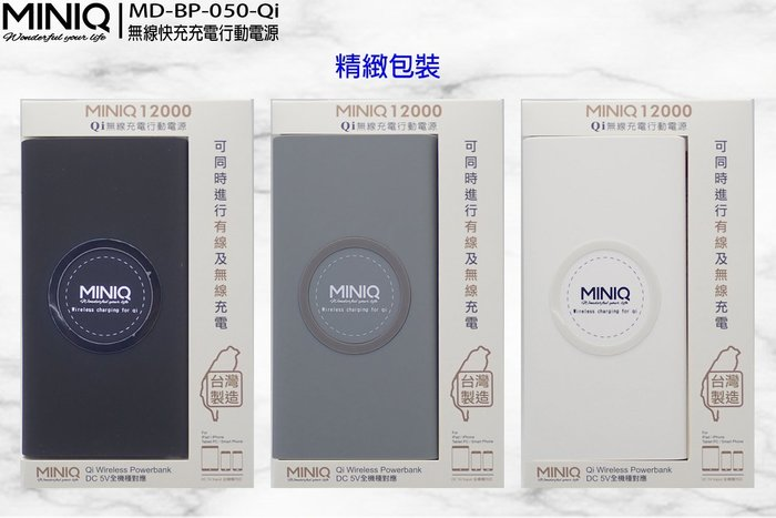 限時特價👍快速出貨 MD-BP-050-QI 無線快速充電行動電源 蘋果 IPHONE X XS MAX XR