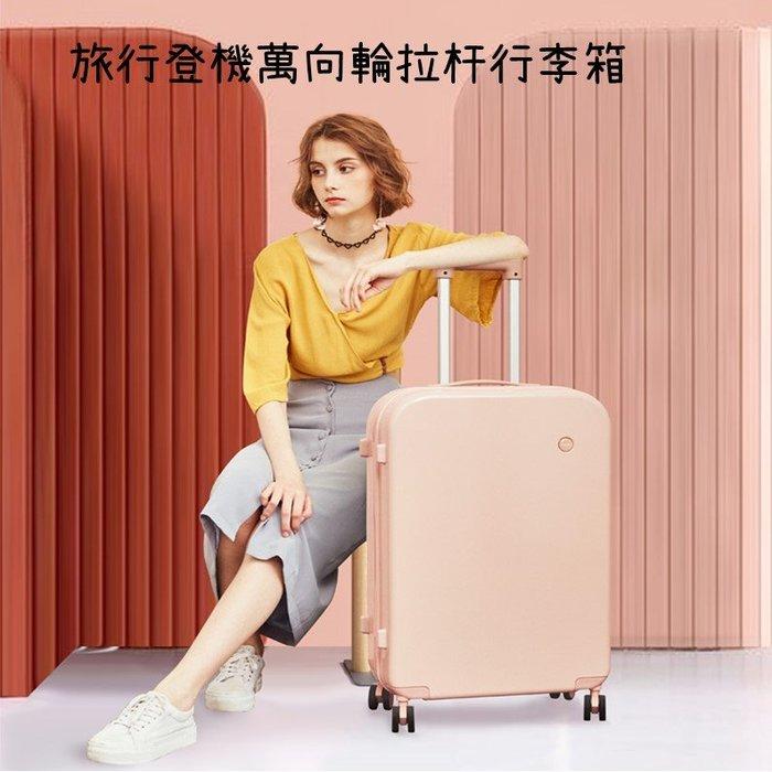 高顏值18/20/22/24吋登機行李箱萬向輪拉杆箱男女生旅行箱子(18吋款)
