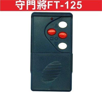 遙控器達人守門將FT-125 遙控器拷貝 固定碼 學習碼 滾動碼 車庫門 鐵捲門 車道