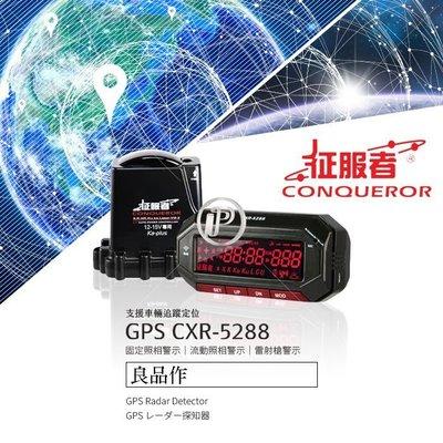 破盤王 台南 征服者 GPS CXR-5288【雲端服務】雷達測速器 WiFi手機上網更新 可升級車輛定位追蹤 【送安裝+專用支架】