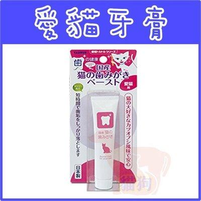 **貓狗大王**日本 金牛座 - 愛貓專用牙膏 21g -貓咪牙齦