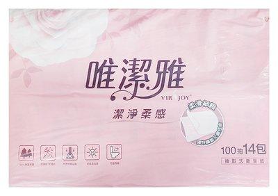【B2百貨】 唯潔雅抽取式衛生紙100抽(14包) 4710901899615 【藍鳥百貨有限公司】