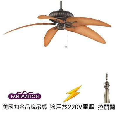 Fanimation Belleria 60英吋戶外扇FP4320AZ1-BPW6090DNA-220鐵鏽色220V電壓