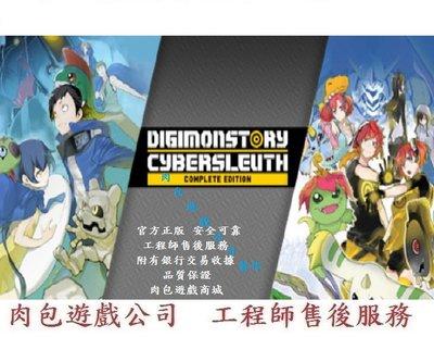PC版 繁體 肉包 數碼寶貝物語 網路偵探 駭客追憶 STEAM Digimon Story Cyber Sleuth