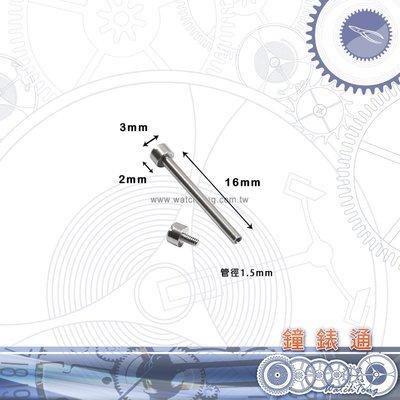 【鐘錶通】 CK 專用 錶耳螺絲 / 錶耳棒 / 錶帶螺絲 單根售