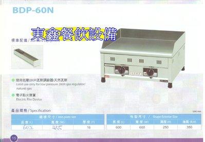 BDP-60N桌上型煎台
