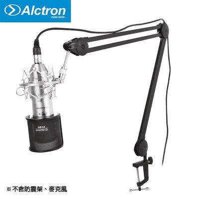 【加重豪華版】Alctron 麥克風架 桌上型麥架 懸臂支架 懸臂式麥克風架 電容麥架 怪手 NB35 NB-35