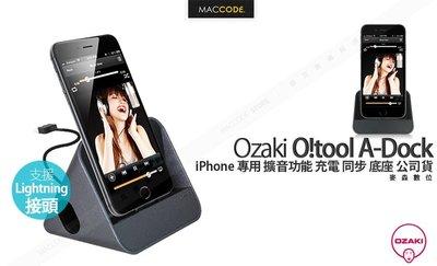 【麥森科技】Ozaki O!tool A-Dock iPhone 專用 擴音功能 充電 同步 底座 公司貨 現貨 含稅