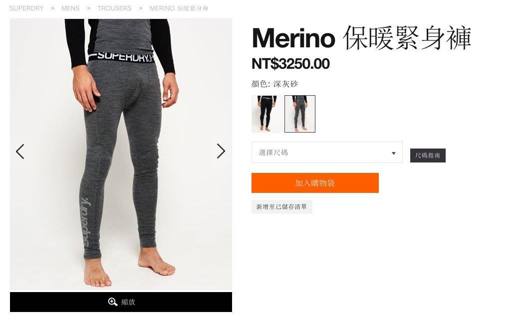 【S.WET®】 極度乾燥 Superdry Merino 美麗諾羊毛 內搭褲 發熱褲 快乾保暖 緊身褲 運動褲 黑