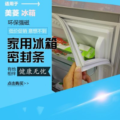 美菱冰箱BCD-206N BCD-207kha密封條門封條磁條密封圈磁性膠條