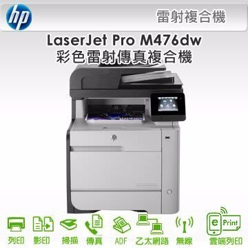 【電腦週邊❤小兔兒❤】HP LaserJet Pro 400 M476dw 彩色雷射傳真複合機