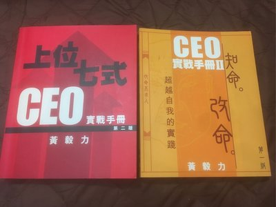CEO 上位手冊2 本 (黃毅力) 半價