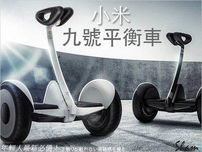 【MI661】小米九號平衡車 小米體感電動平衡車 雙輪車 代步車 單車 情人節 小米9號平衡車 小米平衡車 電動機車