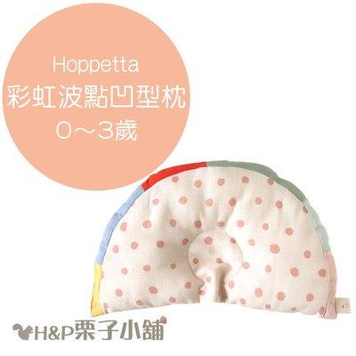 Hoppetta 彩虹波點凹型枕 枕頭...