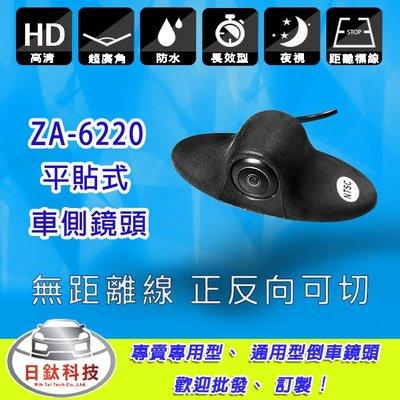 【日鈦科技】平貼倒車顯影鏡頭ZA-6220 /可當車側、左右、盲點鏡頭 另有TEANA 車用螢幕 監控 安卓介面