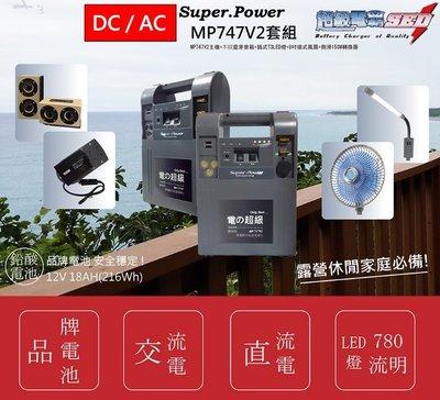 【電池達人】超級 無敵電匠 MP747 全套組 電風扇 LED燈 藍芽喇叭 150W 電源轉換器 戶外用電 110V電源