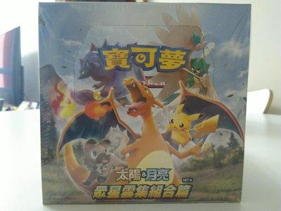 Pokemon PTCG 中文版第1彈 眾星雲集組合篇 set A原盒