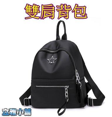 【立雅小舖】韓版時尚百搭休閒尼龍雙肩背包 後背包 側背包 手提包 女包 旅行包《雙肩背包LY0281》