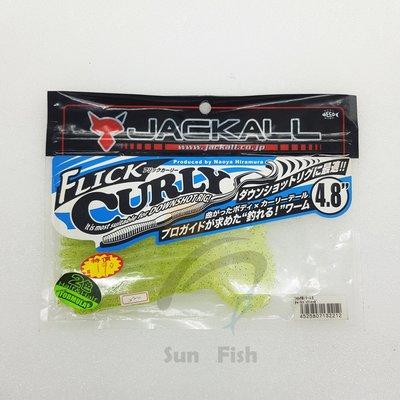 """《三富釣具》JACKALL FLICK CURLY 4.8"""" 軟蟲 商品編號132212/132199"""