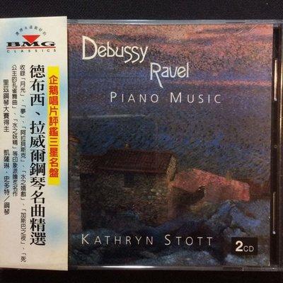 企鵝三星/Kathryn Stott凱瑟琳.史托特/Ravel拉威爾&Debussy德布西鋼琴作品輯 歐版2CD