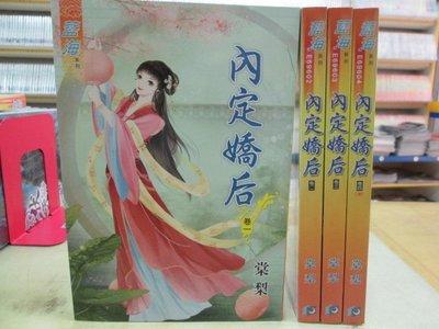 【博愛二手書】文藝小說   內定嬌后1-4(完)  作者:棠梨  ,定價1000元,售價700元