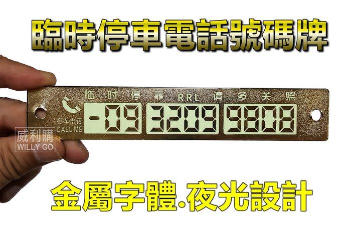 【威利購】汽車臨時停車電話號碼牌 夜光電話號碼卡