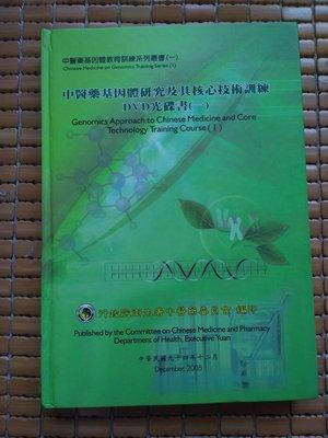 不二書店 中醫藥基因體研究及其核心技術訓練DVD光碟書(一) 行政院衛生署中醫藥委員會 精裝