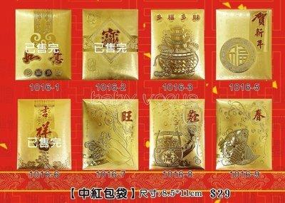 金箔紅包袋 黃金紅包袋 開運金箔紅包袋  春聯 (小)紅包袋  8.5×11cm