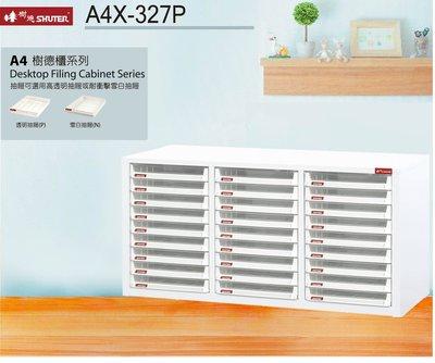 【樹德收納系列】落地型資料櫃 A4X-327P (檔案櫃/文件櫃/公文櫃/收納櫃/效率櫃)