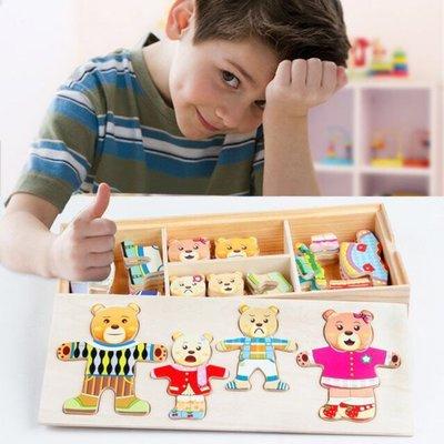 (現貨)加厚新款小熊穿衣  拼拼樂 拼圖 換衣玩具 穿衣遊戲 寶寶木製益智積木玩具更衣