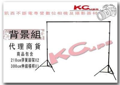 凱西直播館【 背景架 2米1 腳架*2  3米 伸縮橫桿*1 不含背景布 適用 商品攝影 人像攝影 】