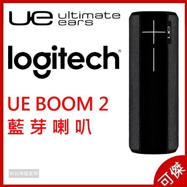 美國 Ultimate Ears BOOM 2 IPX7防水 藍牙喇叭 無線音箱 續航力15小時 UE 羅技 台灣公司貨