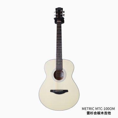 立昇樂器 METRIC MTC-100OM 雲衫合板木吉他 OM桶