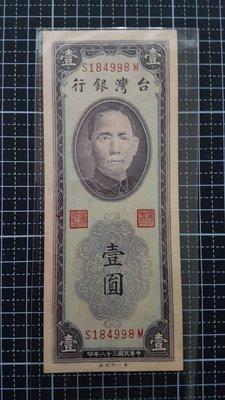 [02177]「台鈔」民國38年雙色1元紙鈔一張〔第一廠〕品相佳(保真)