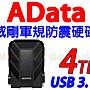 威剛 行動硬碟 HD710P 4T 外接式硬碟 4TB 隨...