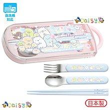 🎈現貨🎈日本製 San-X 角落生物 星星粉 抽屜式 餐具套組/兒童餐具/外攜餐具套裝組/餐具組(三件組
