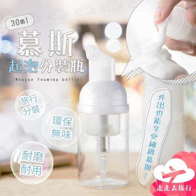 走走去旅行99750【BJ234】30ml慕斯起泡瓶 按壓式泡沫瓶 洗面乳洗髮精洗手液起泡瓶 出 差旅行分裝瓶