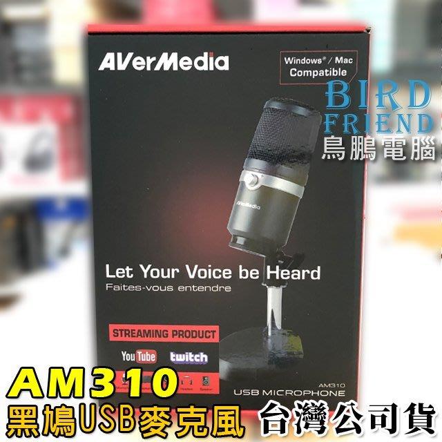 【鳥鵬電腦】AVerMedia 圓剛 AM310 黑鳩 USB麥克風 指向式電容麥克風 聲音即時監聽 直播 遊戲語音通話