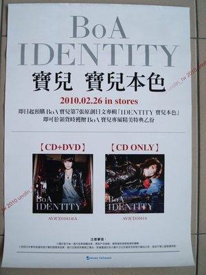 海報滿3張免運~BoA【寶兒本色 Identity】BOA 預購告示韓國歌手專輯宣傳~全新小直款附筒超商付款免競標可海外