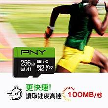 PNY Elite-X 256GB Micro SD記憶卡