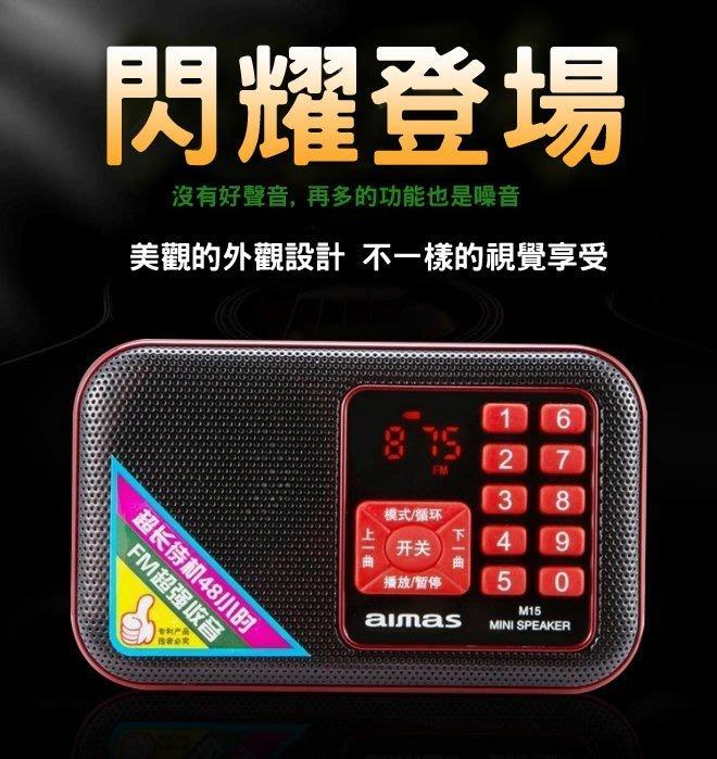 【音樂天使英才星】迷你輕便充電插卡式老人FM收音機! 長時效插卡音箱喇叭 USB隨身聽