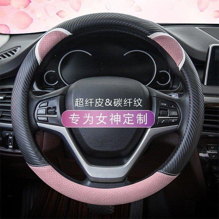 BELOCO 2019新款汽車方向盤套通用型韓國可愛女卡通四季通用個性防滑把套BE655