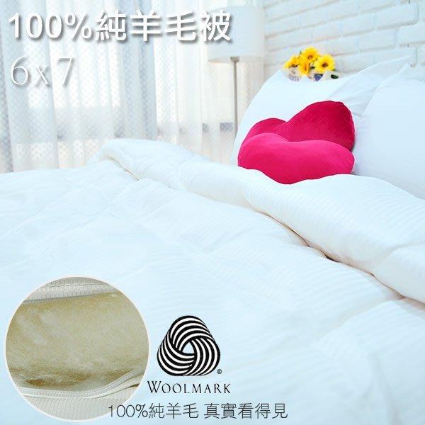 100%純羊毛被【優の家居】MIT台灣製6x7尺雙人 保暖舒眠2kg冬被不厚重 ※國際羊毛局認證~可桃園自取