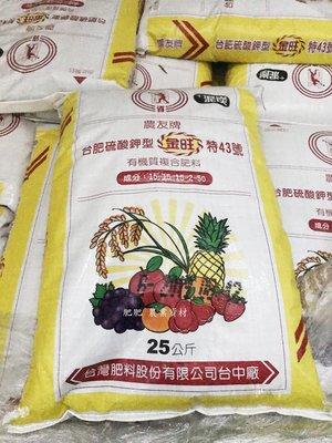 【肥肥】9 台肥  農友牌 硫酸鉀型 金旺-特43號複合肥料-硝磷基製程含鎂2%及有機質50%(平均肥)。