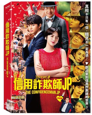 [DVD] - 信用詐欺師JP The Confidence Man JP ( 洧誠正版 ) - 預計4/10發行