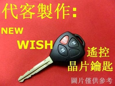 WISH,CAMRY,ALTIS,VIOS,TOYOTA,汽車 遙控 摺疊鑰匙 晶片鑰匙 遺失 代客製作