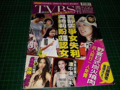 《TVBS周刊 NO.599》2009/04 內有: 賈靜雯 成龍 伊能靜 孫燕姿 吳佩慈 尹馨保羅沃克