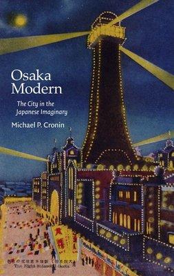 現代大阪 英文原版 Osaka Modern The City in the Japanese Imaginary 哈佛東亞專著系列 精裝