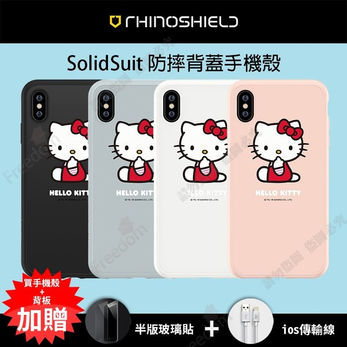 iPhone XS/XS MAX/XR【犀牛盾 Solidsuit Hello Kitty Shh...】防摔殼