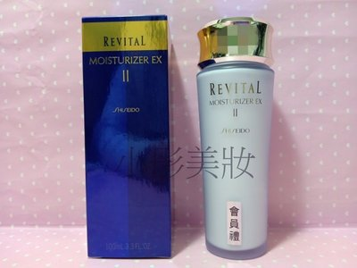 [小彤美妝] Shiseido 資生堂 莉薇特麗 全效乳液EX(II)100ml (滋潤型) 滿1000超取免郵
